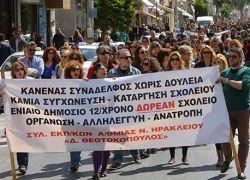 Αίτημα προς τη ΔΟΕ: Η 2 Μαρτίου να αποτελέσει ημέρα μιας μεγάλης πανεκπαιδευτικής απεργιακής κινητοποίησης ! ! !