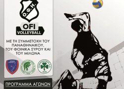 Κοινοποίηση αλληλέγγυου τουρνουά από την ομάδα βόλεϊ του ΟΦΗ για το Δημοτικό Σχολείο Θραψανού