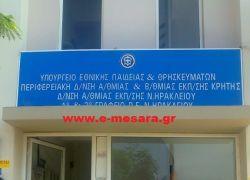 Δικαιολογητικά Πρόσληψης αναπληρωτών εκπαιδευτικών που απαιτούνται στη Διεύθυνση Πρωτοβάθμιας ν. Ηρακλείου