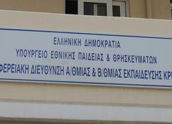 Πέμπτη 23 Φεβρουαρίου και ώρα 14:00 μ.μ.                  Παράσταση διαμαρτυρίας στην Περιφερειακή Διεύθυνση Κρήτης