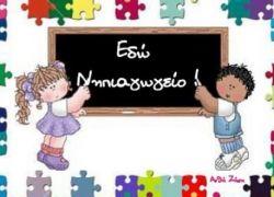 Εκπαιδευτική και κοινωνική κατάκτηση η θεσμοθέτηση της δίχρονης προσχολικής αγωγής και εκπαίδευσης