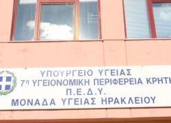 Παρασκευή 9 Οκτωβρίου, ώρα 14:00 μμ                                  Παράσταση διαμαρτυρίας στην 7η Υγειονομική Περιφέρεια Κρήτης