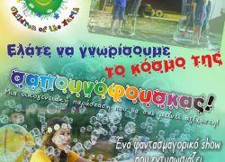 Τετάρτη 17 Οκτωβρίου, ώρα 18:00 μμ                                                          Ο κόσμος της σαπουνόφουσκας από τα ''Παιδιά της Γης''                       Δωρεάν για τους Εκπαιδευτικούς και τα παιδιά τους