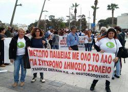 Παρασκευή 24 Νοεμβρίου και ώρα 13:00 μ.μ. με στάση εργασίας                 Παράσταση διαμαρτυρίας στην Περιφερειακή Διεύθυνση Κρήτης                 για τη Δίχρονη δημόσια δωρεάν υποχρεωτική προσχολική αγωγή και εκπαίδευση