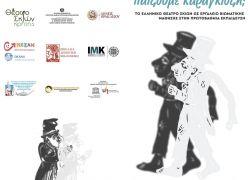 Αίτηση συμμετοχής στο δωρεάν Επιμορφωτικό Εργαστήριο Θεάτρου Σκιών, με θέμα:  «Το Μπαούλο του Καραγκιόζη». Το Ελληνικό Θέατρο Σκιών ως εργαλείο βιωματικής μάθησης στην Πρωτοβάθμια Εκπαίδευση.