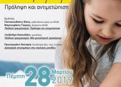 Πέμπτη 28 Μαρτίου 2019, 18:00 μμ.                                                   στο Γενικό Λύκειο Γαζίου Εσπερίδα με θέμα: «Παιδικοί τραυματισμοί: Πρόληψη και αντιμετώπιση».
