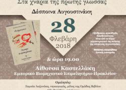 """""""Παρουσίαση Βιβλίου- Ανάμνησις: Στα χνάρια της πρώτης γλώσσας."""