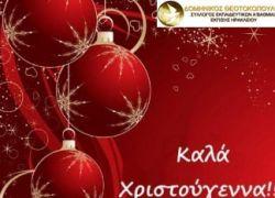 Καλές γιορτές, όμορφα Χριστούγεννα ! ! !