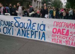 Ψήφισμα-Αλληλεγγύη στο αγώνα των εργαζομένων μέσω του Ειδικού Προγράμματος Απασχόλησης του ΟΑΕΔ