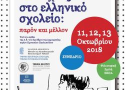 Συμμετοχή της Μουσικοπαιδαγωγικής Ομάδας του Συλλόγου μας στο συνέδριο «Οι Τέχνες στο ελληνικό σχολείο: παρόν και μέλλον»
