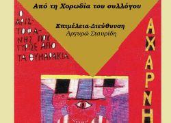 Δευτέρα 30 & Τρίτη 31 Ιανουαρίου                      Μουσικοθεατρική παράσταση από την Ομάδα Χορωδίας «Αχαρνής-Ο Αριστοφάνης που γύρισε από τα θυμαράκια»