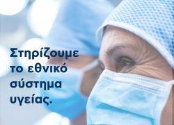 Οι εκπαιδευτικοί του Ηρακλείου δίπλα στους εργαζόμενους στη Δημόσια Υγεία
