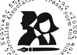 Τρίτη 2 Μαΐου, 6:30 μ.μ. στην αίθουσα «Ανδρόγεω»                                  Εκδήλωση απονομής των διακρίσεων των σχολείων και μαθητών!