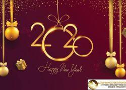 Ευχές για Καλή & Ευτυχισμένη χρονιά ! ! ! Δημιουργικό και αγωνιστικό το 2020 ! ! !