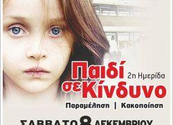 Παιδί σε κίνδυνο- Παραμέληση/Κακοποίηση
