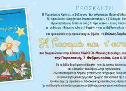Παρασκευή 3 Φεβρουαρίου, ώρα 6.30 μ.μ.                                                             Παρουσίαση Βιβλίου: «Η Γιασεμιά και τ' αστεράκια», της Ευδοκίας Σκορδαλά-Κακατσάκη.  Αίθουσα «Μ. Καρέλης», Ανδρόγεω