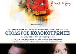 """Θεόδωρος Κολοκοτρώνης """"Ο Θεός έβαλε την υπογραφή του"""" Θεατρική παράσταση  Μειωμένα εισιτήρια για εκπαιδευτικούς την Πέμπτη 24 Ιουνίου, ώρα 21:30 στο Κηποθέατρο «Μάνος Χατζιδάκις»"""