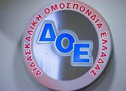 Ανακοίνωση ΔΟΕ για την Απεργία-Αποχή Περιοχή συνημμένων